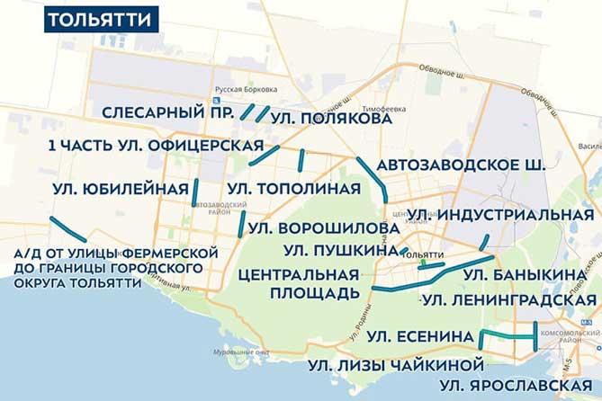 В 2019 году в Тольятти отремонтируют свыше 17 километров дорог: Список улиц