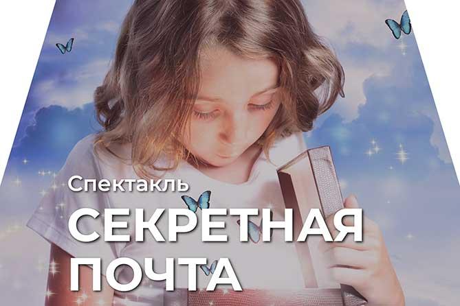 В КЦ «Автоград» 17 мая 2019 года состоится спектакль для детей «Секретная почта»