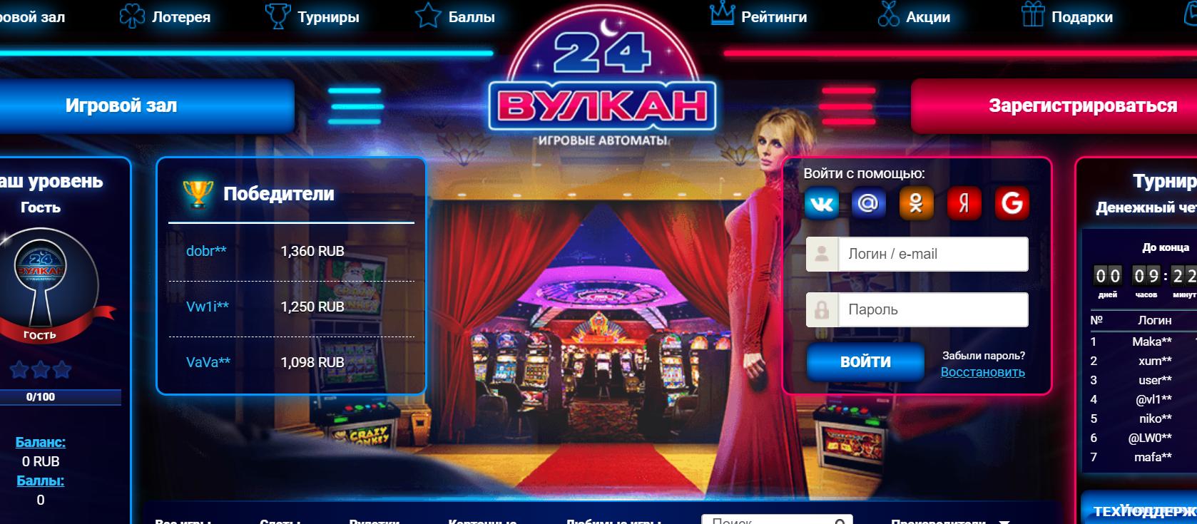 За автоматами на любой выбор – в казино Вулкан 24!