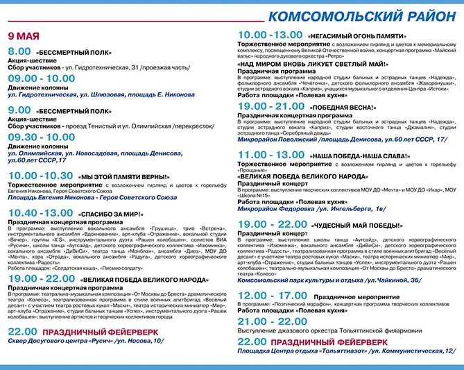 День Победы 9 мая 2019 года в Тольятти: Программа мероприятий