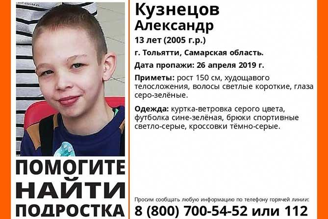Поиск мальчика в Тольятти: с 26 апреля 2019 года его местонахождение неизвестно
