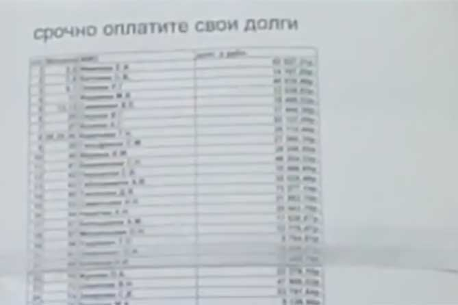 На информационных досках домов в Тольятти появятся списки квартир должников за тепло