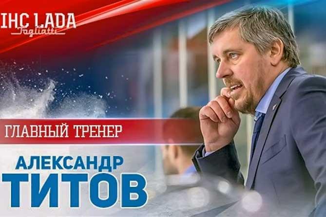 Хоккейный клуб ЛАДА (Тольятти) возглавил Александр Титов