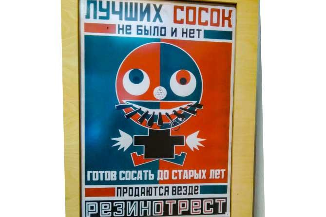 В Тольяттинском художественном музее работает выставка «История российского дизайна 1917–2017»: Вход бесплатный