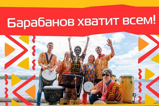 В Тольятти 28 июня 2019 года стартует Международный фестиваль «Барабаны Мира»