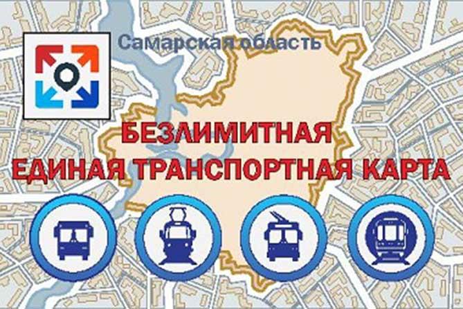 С 1 июня 2019 года для оплаты проезда в Тольятти действуют новые Транспортные карты