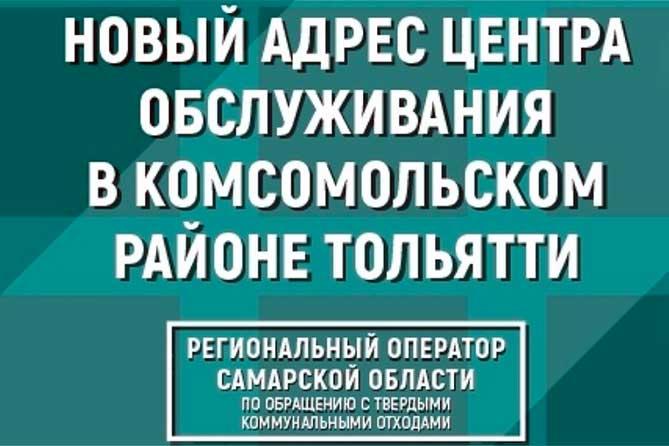 Изменился адрес офиса в Тольятти оператора по обращению с твердыми коммунальными отходами ООО «ЭкоСтройРесурс»