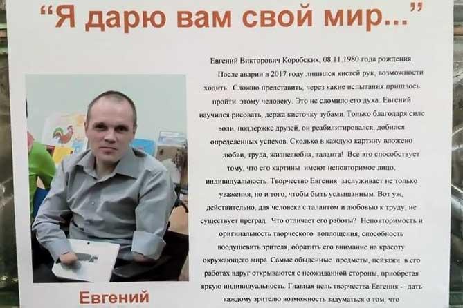 Только благодаря огромной силе воли, поддержке близких друзей Евгений из Тольятти смог не пасть духом