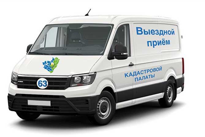 Сделки с недвижимостью: Жителям Тольятти доступен выездной прием специалистов Кадастровой палаты