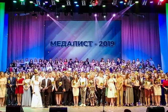 В Тольятти состоялось торжественное мероприятие «Медалист 2019»