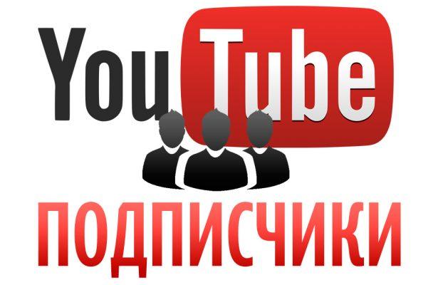 Где купить YouTube подписчиков