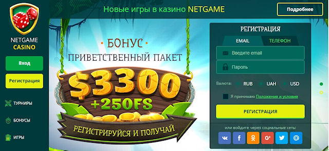 НетГейм — онлайн казино с заманчивыми перспективами