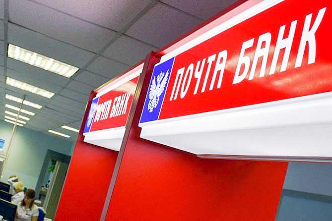 Почта Банк принимает платежи за обращение с ТКО в Тольятти без комиссии