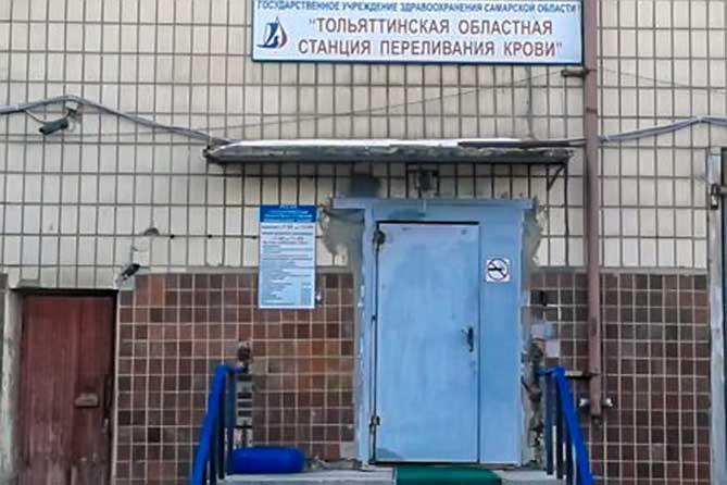 Тольятти продолжают оптимизировать: Городскую станцию переливания крови присоединяют к областной