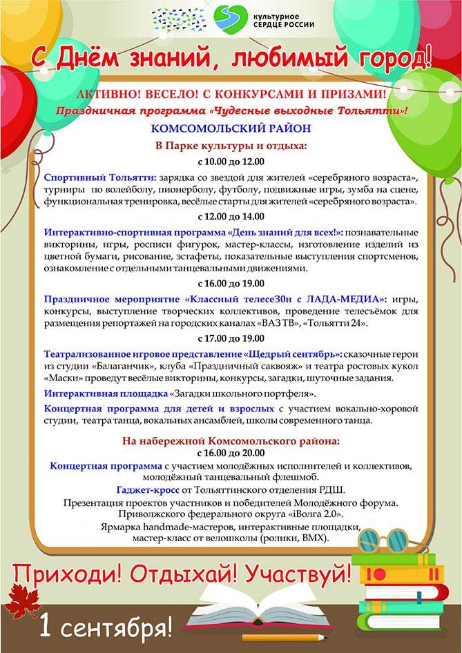 День знаний 1 и 2 сентября 2019 года в Тольятти: Мероприятия