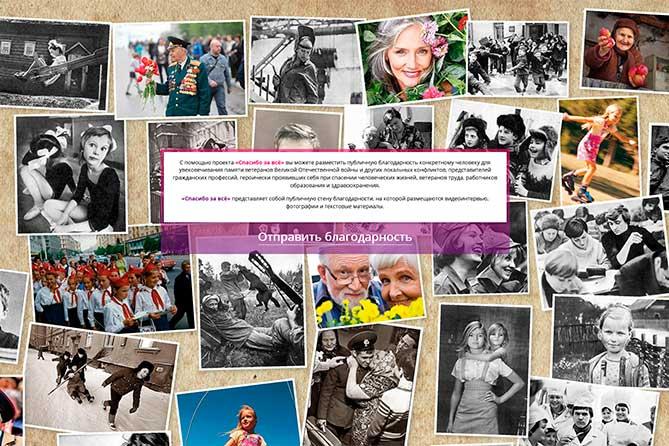 Жителей Тольятти приглашают к участию в интернет-проекте «Спасибозавсе.рф»