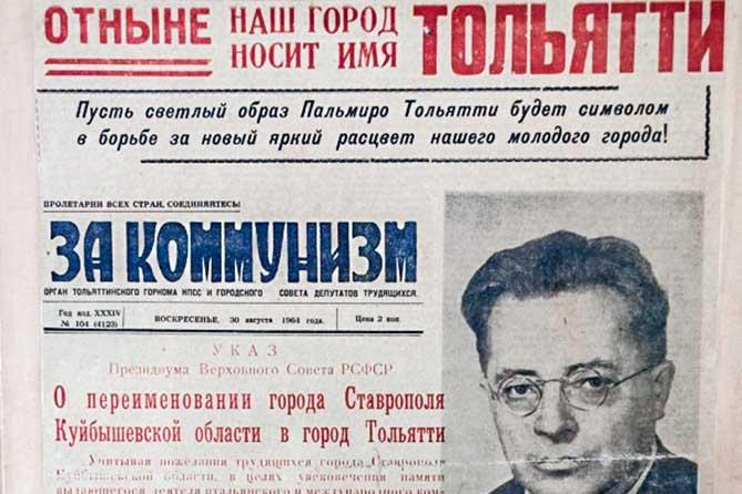 Пятьдесят пять лет с именем Тольятти