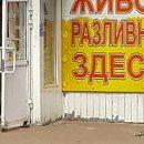 В Тольятти владельцам пивных ларьков выставили ультиматум