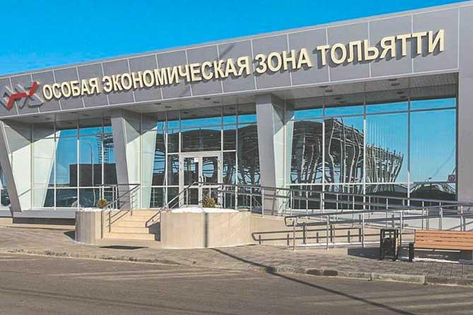 Особая экономическая зона «Тольятти» войдет в границы города
