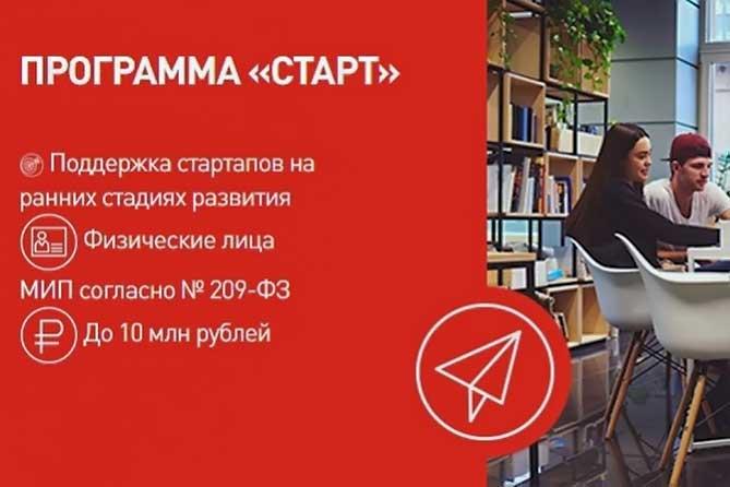 «Жигулевская долина» Тольятти приглашает инноваторов на конкурс «Бизнес-Старт»