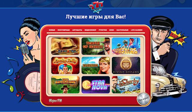 Онлайн-казино 777 Originals - бесконечные возможности для любителей азарта
