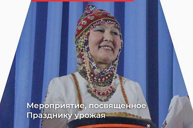 Концертная программа «Чуклеме» в КЦ «Автоград» 26 октября 2019 года