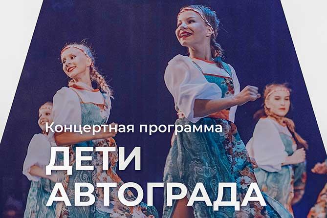 Концертная программа «Дети Автограда» в КЦ «Автоград» 11 октября 2019 года