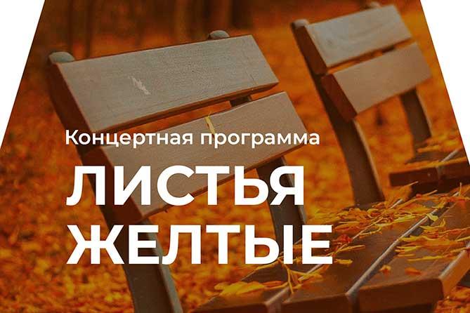 Концертная программа «Листья жёлтые» в КЦ «Автоград» 4 октября 2019 года