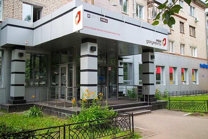 Прописка в Тольятти через МФЦ