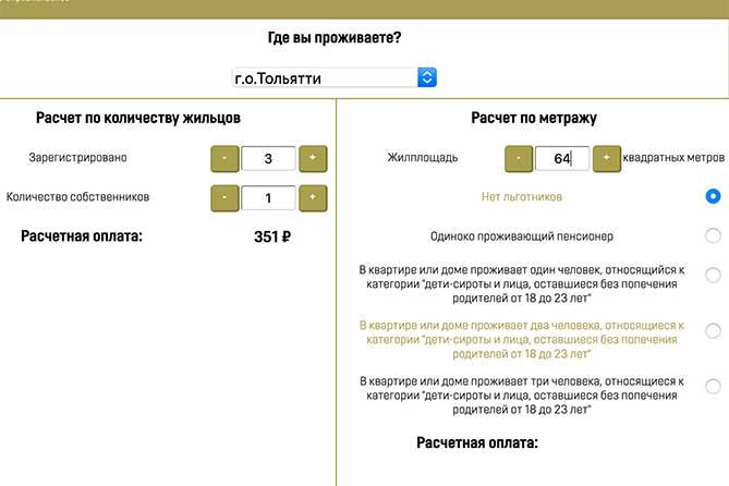 ООО «ЭкоСтройРесурс» запустил онлайн калькулятор для расчета оплаты за вывоз мусора