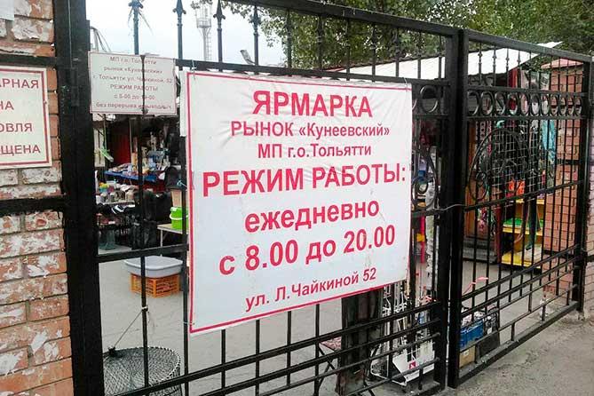 Судьбу Кунеевского рынка в Тольятти решило голосование