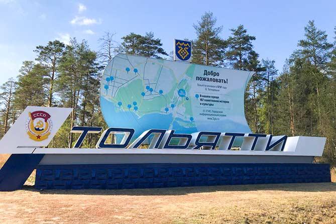 Общественная палата рассмотрела обращение инициативной группы граждан о переименовании Тольятти