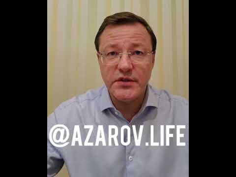 Дмитрий Азаров рассказал о принятых решениях регионального штаба за прошедшие сутки