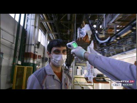 АВТОВАЗ возобновил работу в Тольятти