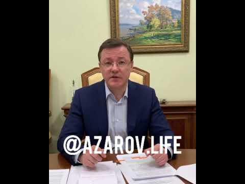 Послабления в Самарской области