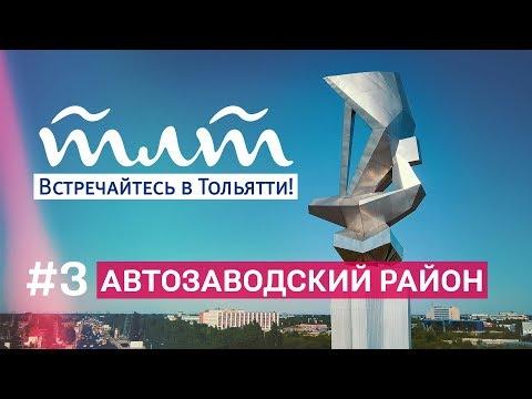 20 июня — исторический день рождения Тольятти