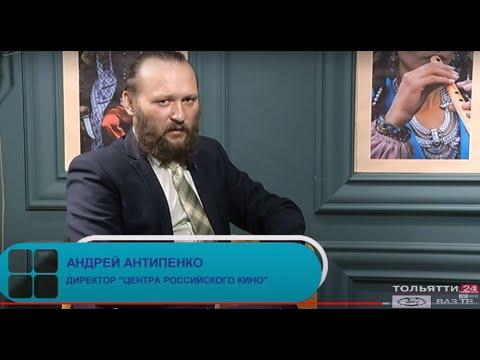 Интервью Андрея Антипенко — директора «Центра Российского Кино» в Тольятти