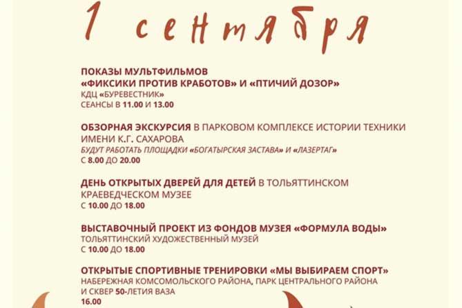 День знаний 1 сентября 2020 года в Тольятти