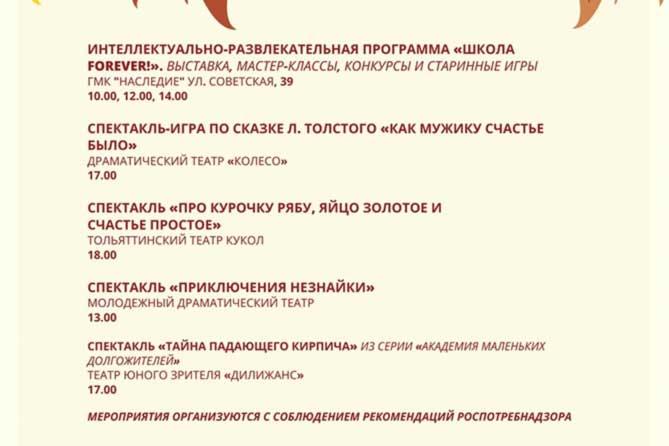 мероприятия 01-09-2020 2