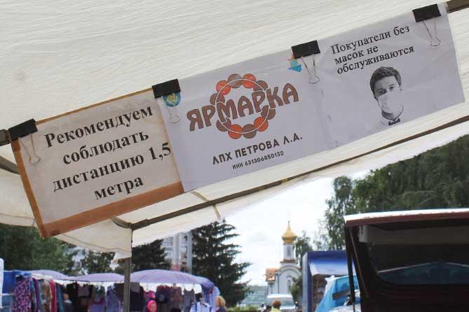 информация на ярмарке на Центральной площади