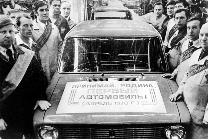 выпуск первого автомобиля на ВАЗе в 1970 году