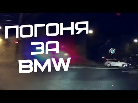 Погоня за 27-летним нетрезвым водителем BMW