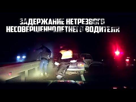 Несовершеннолетний за рулем: Погоня за нетрезвым водителем