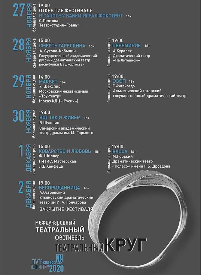 В 2020 году в Тольятти пройдет фестиваль «Театральный круг»