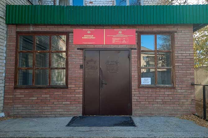 здание военного комиссариата на улице Ушакова